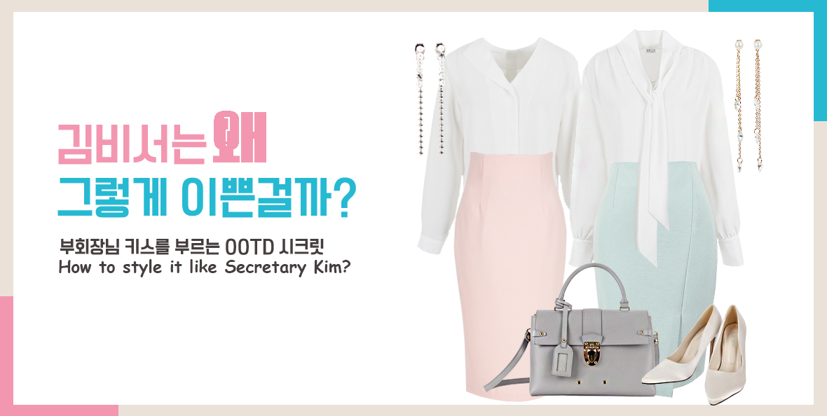 How to Style It Like Secretary Kim?